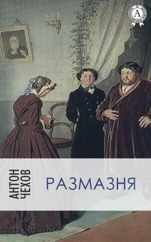 anton chekhov essays Anton pavlovich chekhov was born in the year 1860 on january 17 th in ukraine he was born in a small seaport of taganrog he is mostly remembered as a playwright and as a master of modern short stories.